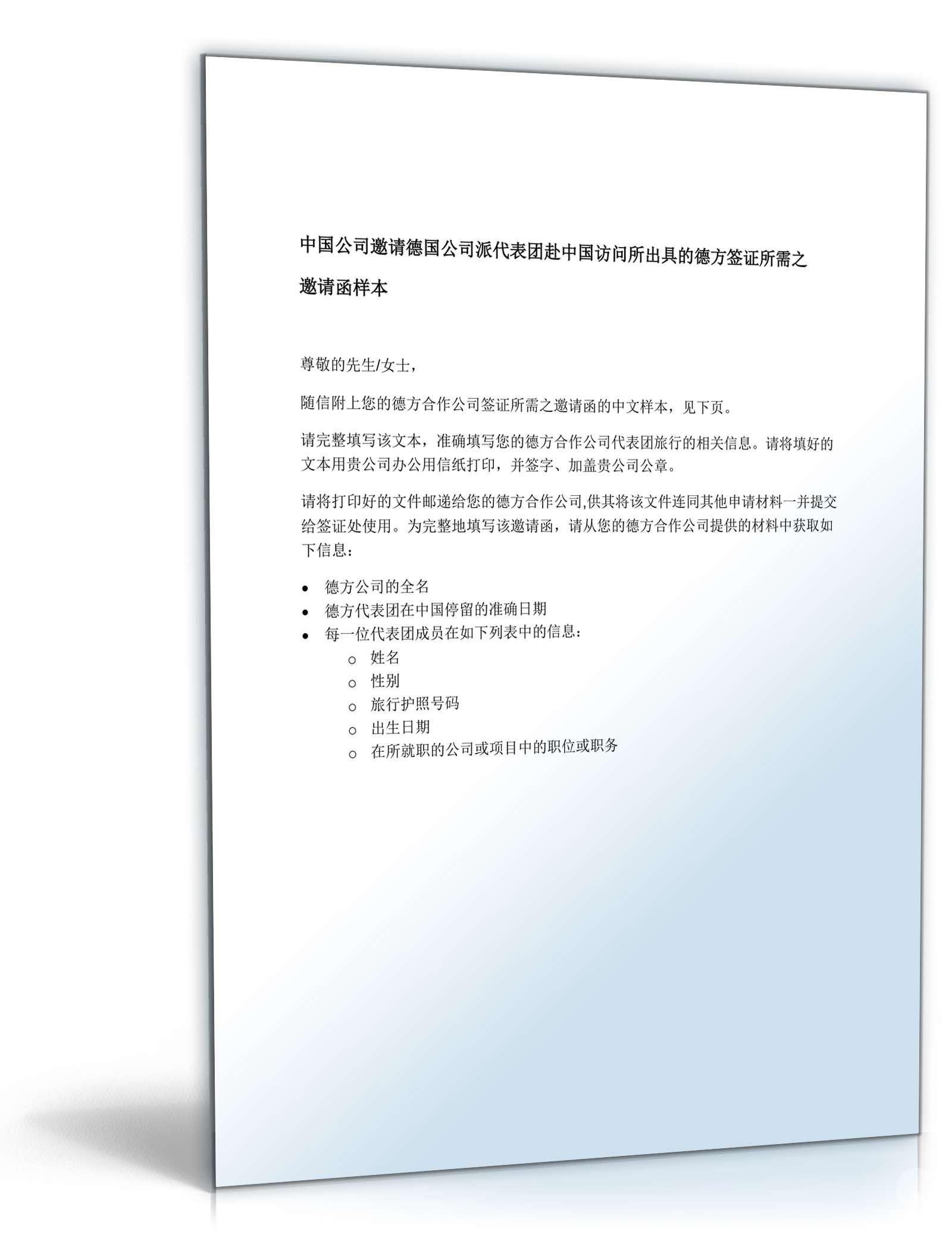 Einladungsschreiben einer chinesischen Firma | Muster zum Download